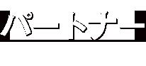 松島登記測量事務所(小山市)